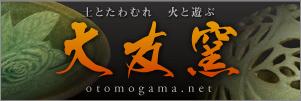 土とたわむれ 人遊ぶ「大友窯」オンラインショップ otomogama.net